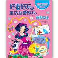 好看好玩的童话益智游戏 白雪公主
