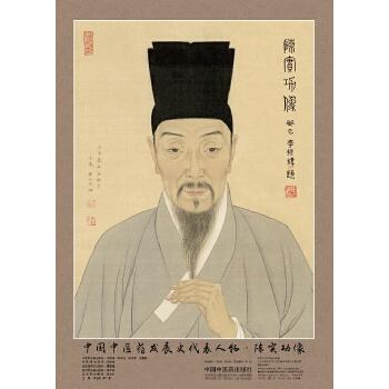 中国中医药发展史代表人物陈实功像 规格:42*60cm