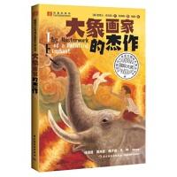 动物与心灵成长国际大奖丛书--大象画家的杰作(少) (英)库瓦斯 ,张燕妮 绘,钱�r 9787501996483