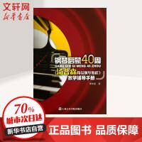 钢琴启蒙40周:教学辅导手册 李仲泉