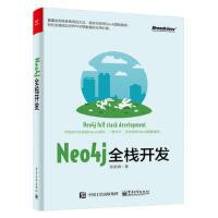 Neo4j全栈开发 9787121314476 陈韶健 电子工业出版社