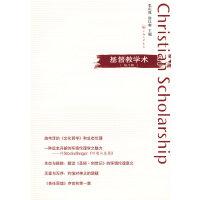 基督教学术(第八辑)