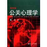 复旦博学 公共关系系列:公关心理学(第四版)