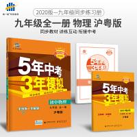 五三 初中物理 九年级全一册 沪粤版 2020版初中同步 5年中考3年模拟 曲一线科学备考