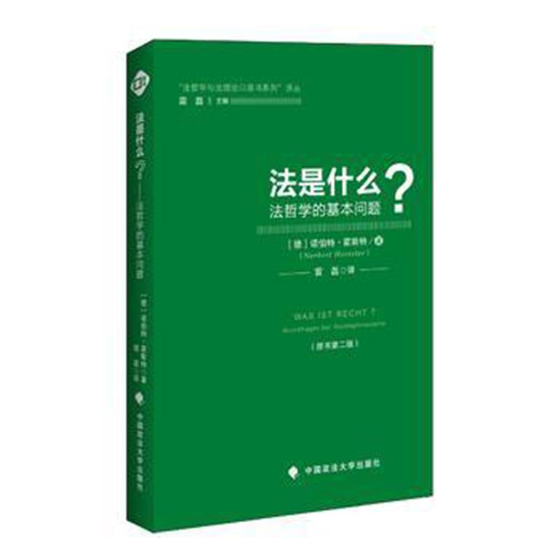 法律是什么-法哲学的基本问题