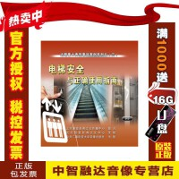 正版包票 电梯安全与正确使用指南 2DVD 视频音像光盘影碟片