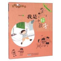 正版书籍 9787539788685我是一个好孩子 曹延标 安徽少年儿童出版社