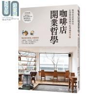 咖啡店开业哲学 港台原版 学研PLUS 台湾东贩股份有限公司