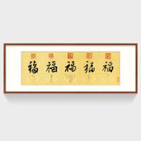 中式客厅装饰画国画 办公室卧室玄关名人书法字画 图片颜色