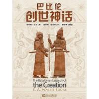 巴比伦创世神话