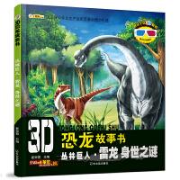 3D恐龙故事书:丛林巨人・雷龙 身世之谜