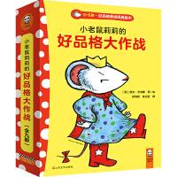 小老鼠莉莉的好品格大作战(3~6好品格养成经典)(道歉、诚实、勇气……9大好品格,苏斯博士等10项童书大奖)