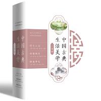 中国古典生活美学三部曲(浮生六记 陶庵梦忆 闲情偶寄)