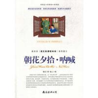 新概念・新课标・新阅读:朝华夕拾・呐喊(双色) 鲁迅 ,敏之 9787544267298
