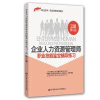 企业人力资源管理师(三级)职业技能鉴定辅导练习(第2版))――1+X职业技术・职业资格培训教材