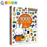 米菲1000个贴纸全收藏套装全2册益智游戏亲子读物动动小手开发思维锻炼逻辑力0-2-3-4-5-6岁儿童读物教辅书籍童