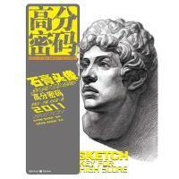 高分密码:石膏头像重庆出版社9787229027438