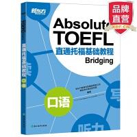 [包邮]直通托福基础教程:口语Absolute TOEFL Bridging【新东方专营店】