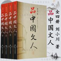 全4册 品中国文人:1-2-3-4 刘小川著 正版现货 品中国文人全套4册品中国文人全套品中国文人