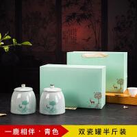 茶叶罐陶瓷礼盒茶叶包装盒空礼盒茶叶罐红茶白茶绿茶通用半斤密封陶瓷罐定制
