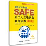 危险化学品企业新工人三级安全教育读本(第二版)
