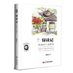 窃读记:林海音小说精选