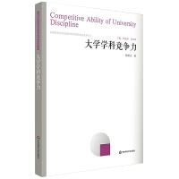 大学学科竞争力