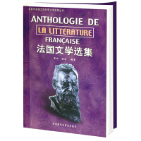 法国文学选集:法文