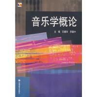 音乐学概论 王耀华,乔建中 9787040168051 高等教育出版社教材系列