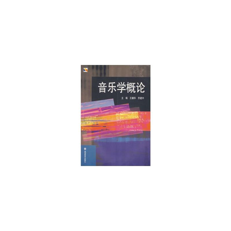 音乐学概论 王耀华,乔建中 9787040168051 高等教育出版社教材系列 全新正版教材