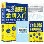 【新书店正版】零起点西班牙语金 牌入门北京:海豚出版社9787511027351