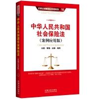 中华人民共和国社会保险法(案例应用版):立案 管辖 证据 裁判
