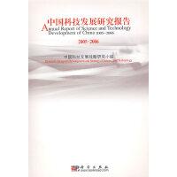 中国科技发展研究报告.2005-2006
