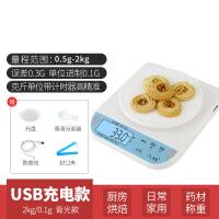 【家装节 夏季狂欢】厨房秤电子称烘焙精准家用0.1g克度小秤蛋糕食物称重器克称数小型 充电智能2KG/0.1G带背光 可