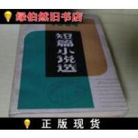 【二手正版9成新现货】1984短篇小说选 /肖德生 等 人民文学出版社