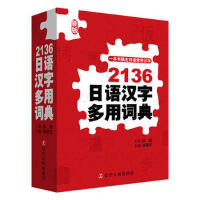 2136日语汉字多用词典 9787205089672 崔香兰 辽宁人民出版社