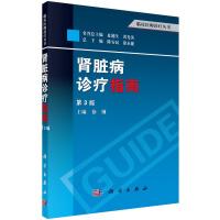 肾脏病诊疗指南(第3版)