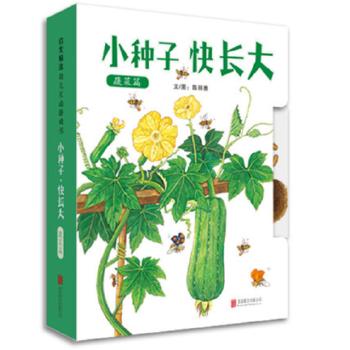 小种子快长大(蔬菜篇)—(启发绘本馆出品) ★0-3岁启发精选低幼绘本:非常好玩的拉拉书,创意非常棒,轻轻一拉,可以呈现从种子到小苗到结果的生长过程。