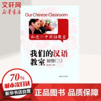 我们的汉语教室初级(三) 上海译文出版社