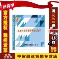 正版包票 机加企业作业现场知识2DVD安全生产培训视频光盘影碟