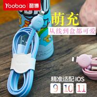 羽博YB-426苹果手机数据线iphone8充电器线苹果6P快充5s加长ipad充电线