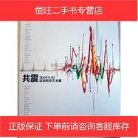 【二手旧书8成新】震 运动视界艺术展 阿迪达斯体育(中国)有限公司 上海文艺出版总社 9787807037446