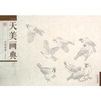 天美画典 百雀图谱王满良 绘天津人民美术出版社9787530571002