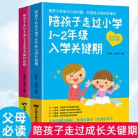 套装全三册】陪孩子走过小学1~2年级入学关键期+3~4年级潜能转折期+5~6年级小升初关键育儿百科好