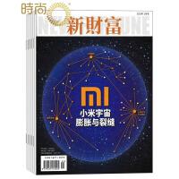新财富 商业财经期刊2018年全年杂志订阅新刊预订1年共12期4月起订