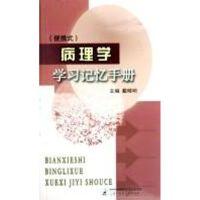 (便携式)病理学学习记忆手册 上海中医药大学出版社