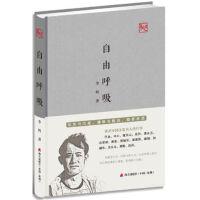 【XSM】自由呼吸:欢笑与沉寂,耀眼与黯淡,都要承受(讲述中国文化名人的往事) 李辉 海天出版社97875507160