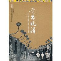 走出晚清:涉外人物及中国的世界观念之研究(第二版)