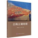 云南土壤地理