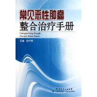 常见恶性肿瘤整合治疗手册 广东科技出版社